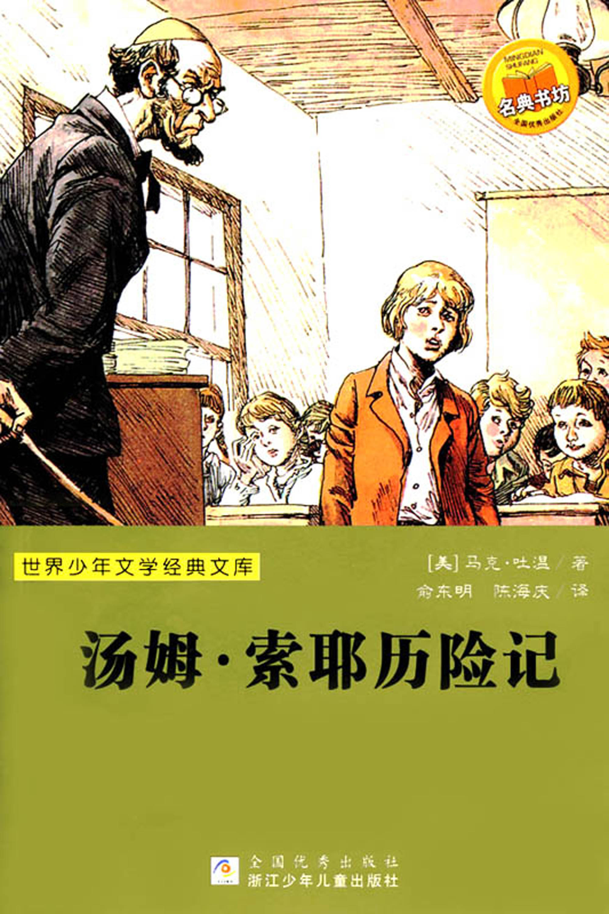 The Adventures of Tom Sawyer (Chinese Edition)