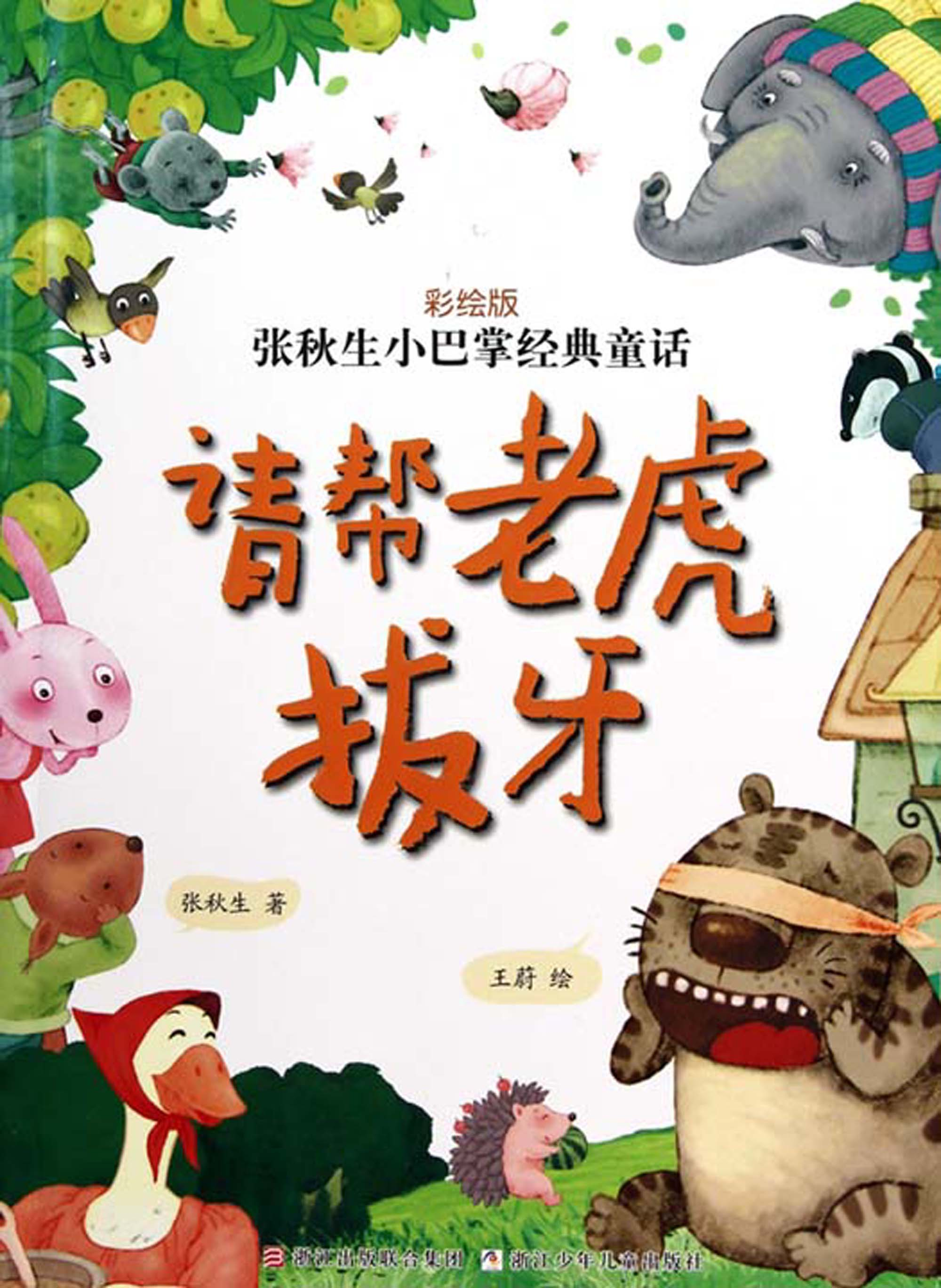 Chinese fairy tale:Please help the tiger to extract a tooth