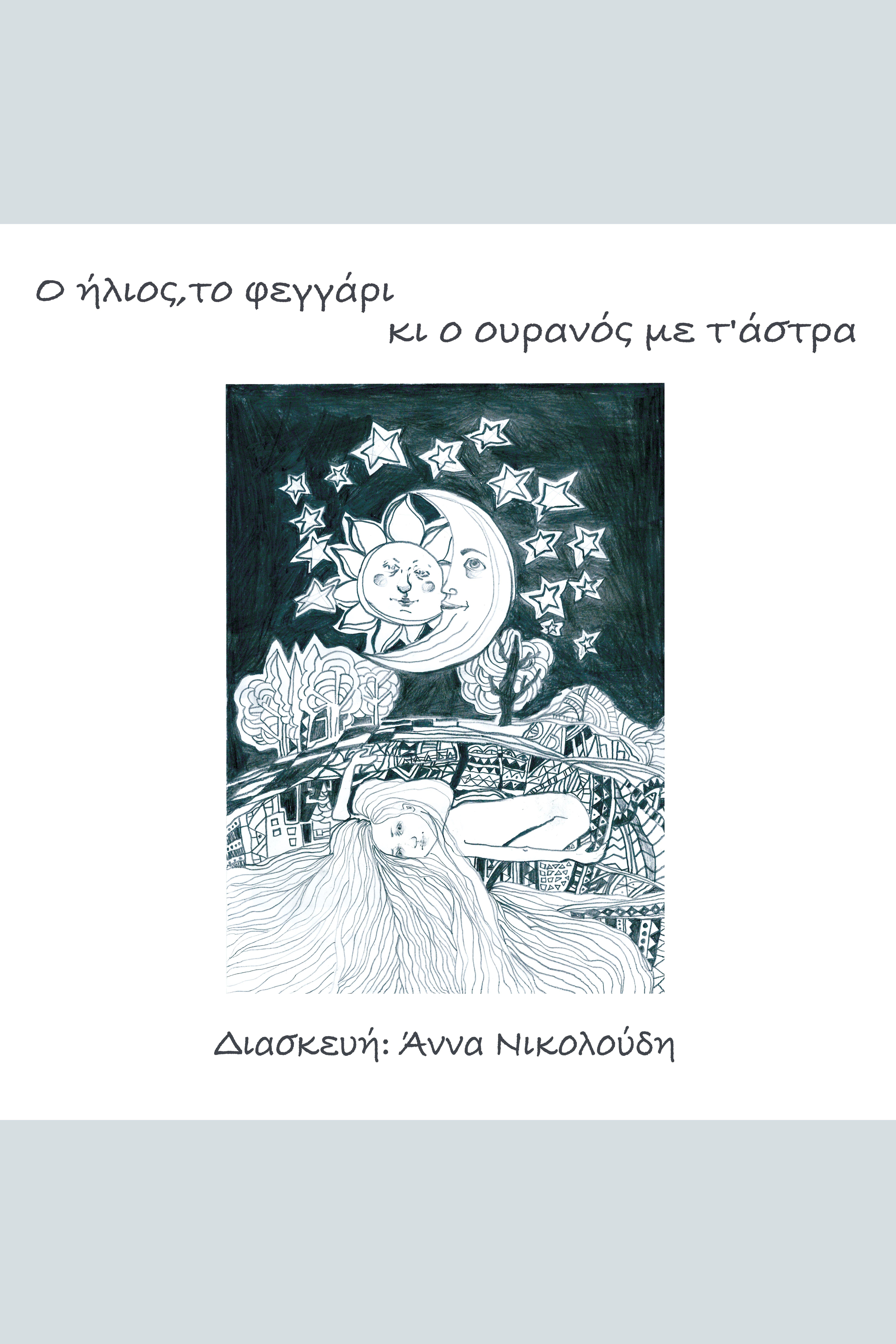 O ́Ηλιος, το Φεγγ́αρι και το Ουραν́ο με τα ́Αστρα cover image