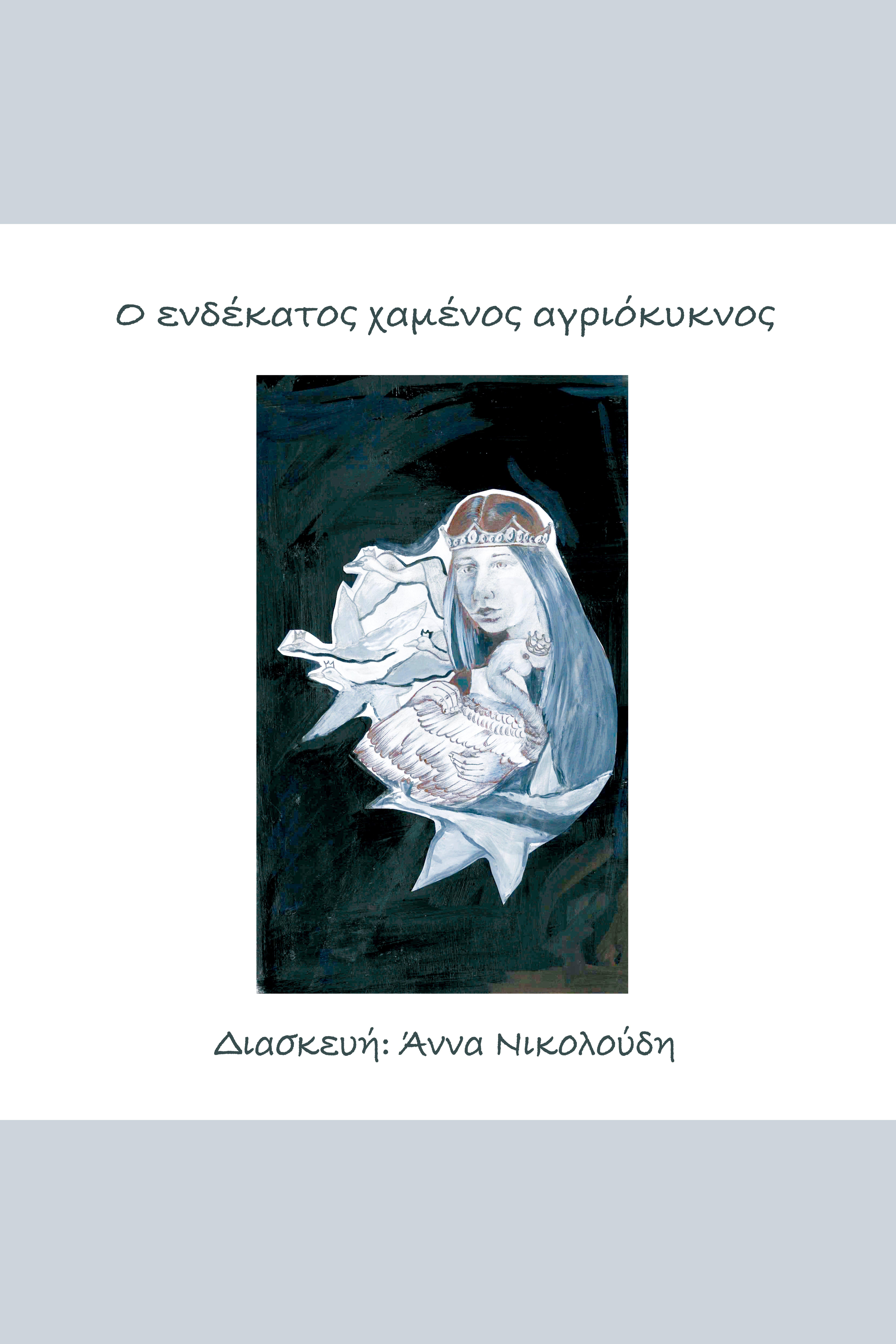 Ο ενδ́εκατος Χαμ́ενος Αγριοκ́υκνος cover image