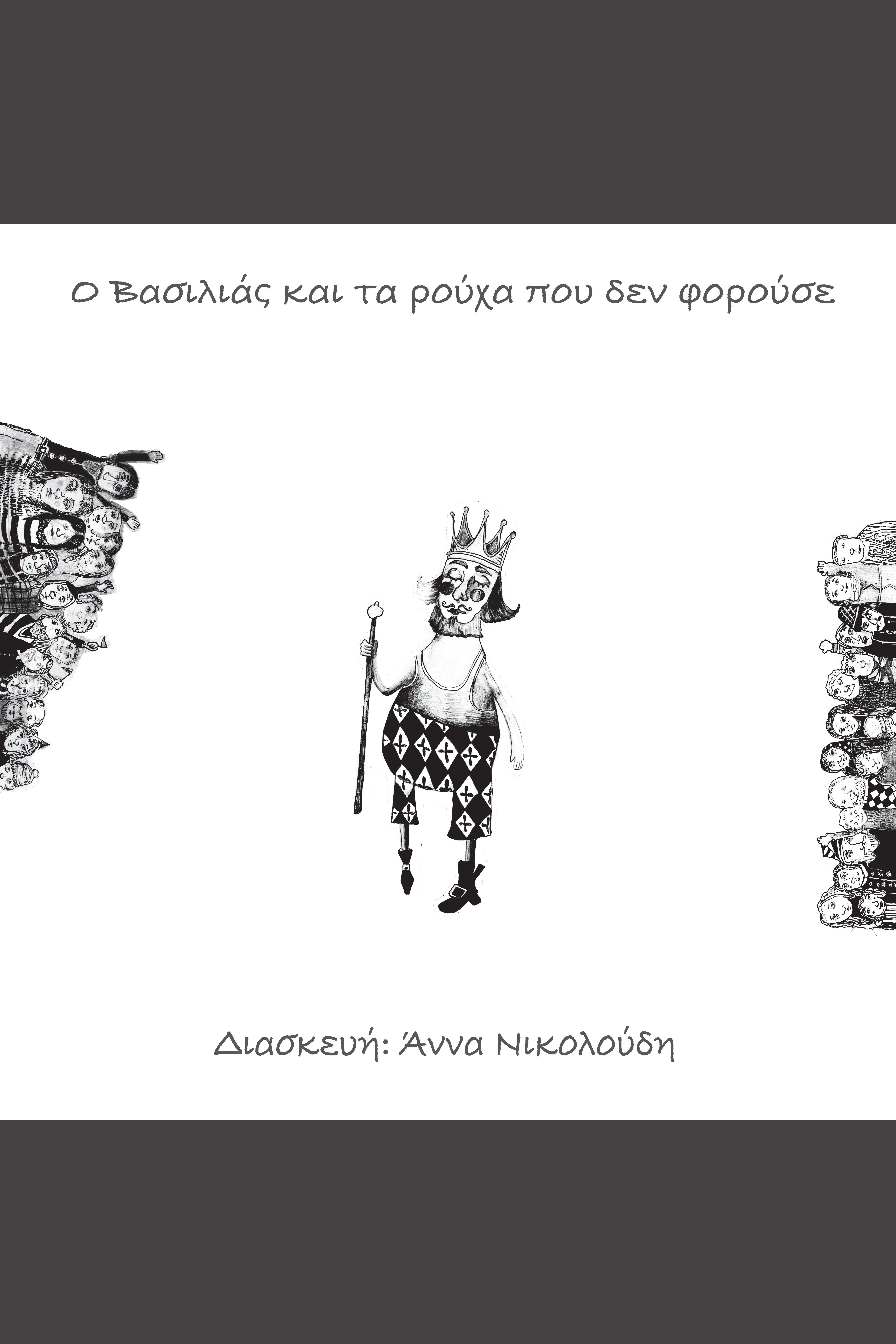 Ο Βασιλίας και τα Ρόυχα που δεν φορόυσε cover image